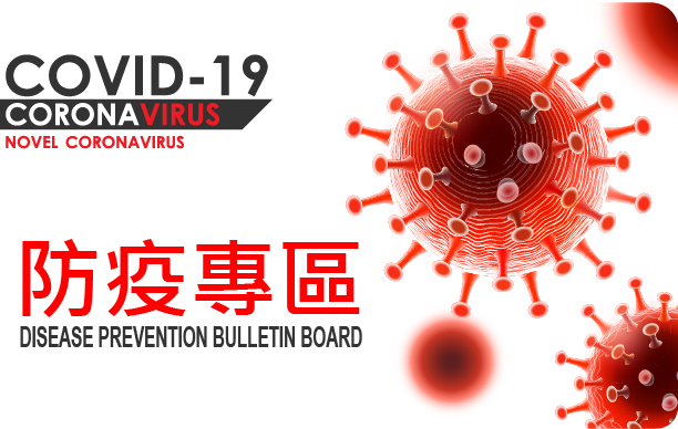 COVID-19 防疫專區-Banner-02